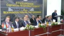 Ճանապարհ Ընկերության գլխավոր տնօրեն Է.Բեզոյանը մասնակցեց  ԱՊՀ Ճանապարհաշինարարների Միջկառավարական Խորհրդի XXXIII նիստին և ԱՊՀ ճանապարհաշինարարների III համագումարին