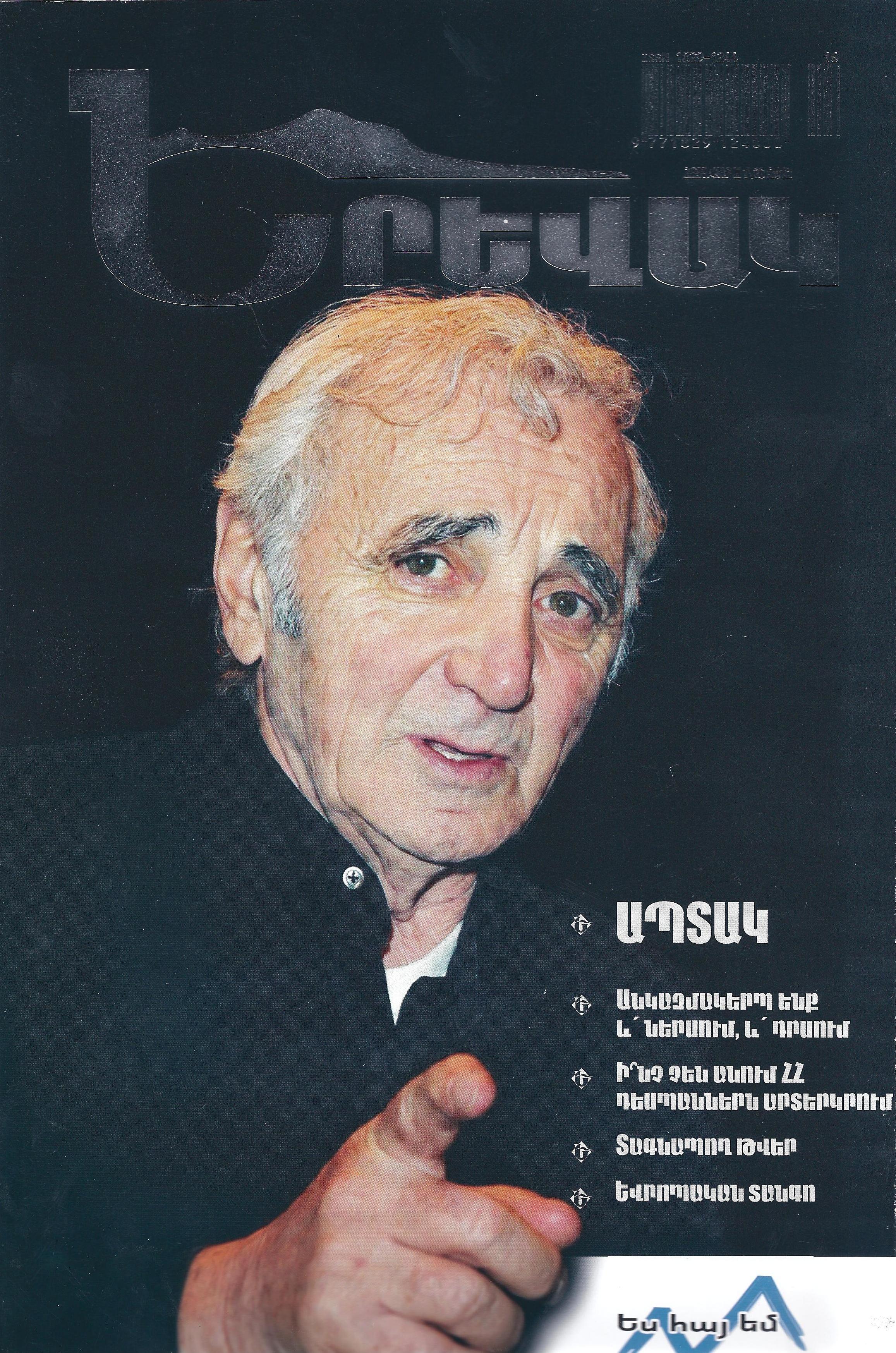 «Երևակ» ամսագիրը «Ճանապարհ» Ընկերության մասին